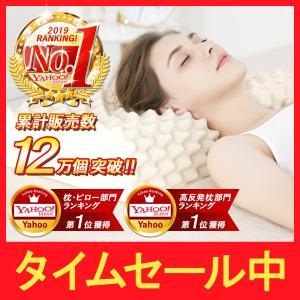 枕 肩こり 首こり 首痛 解消 低め 頭痛 いびき 高反発 頚椎サポート枕 ラテックス いびき防止