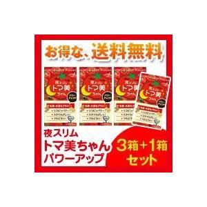 夜スリム トマ美ちゃん パワーアップ版 3+1個セット送料無...