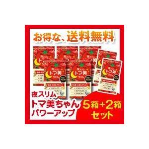 夜スリム トマ美ちゃん パワーアップ版 5+2個セット送料・...