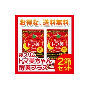 夜スリム トマ美ちゃん 酵素プラス 2個セット 送料無料 公...