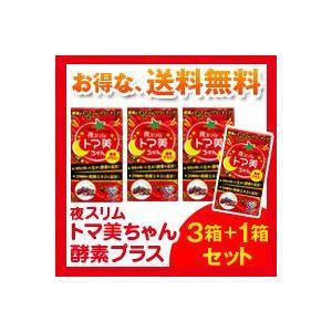 夜スリム トマ美ちゃん 酵素プラス 3+1個セット 送料無料...