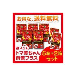 夜スリム トマ美ちゃん 酵素プラス 5+2個セット 送料・代...