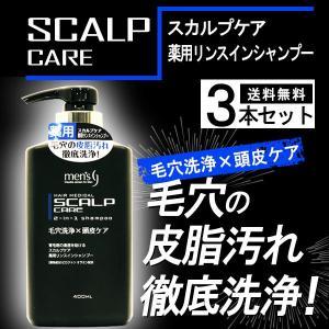 医薬部外品 スカルプ薬用リンスインシャンプー本体 3本セット...