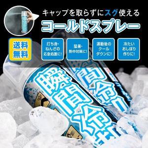 瞬間冷却コールドスプレーお徳用500ML 12本セット【送料無料】...