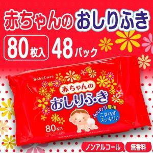 BabyCare赤ちゃんのおしりふき 80枚×48個セット ...