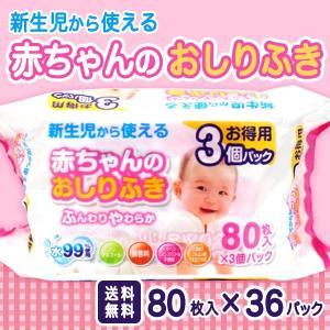 赤ちゃんのおしりふきGG 80枚入り 36個セット 送料無料...