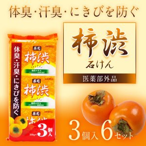 CJ薬用柿渋石鹸 18個セット 送料無料