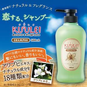 KUULEI(クウレイ)ナチュラル&フレグランスシャンプー|koi-cosme