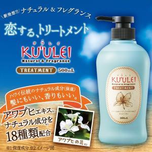 KUULEI(クウレイ)ナチュラル&フレグランスコンディショナー|koi-cosme