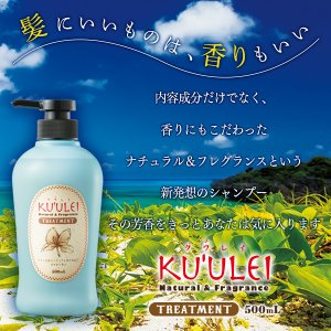 KUULEI(クウレイ)ナチュラル&フレグランスコンディショナー|koi-cosme|02