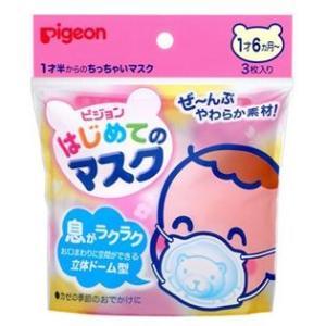 1才半からの赤ちゃん用 ピジョン はじめてのマスク 1袋(3枚入り) × 3個セット【乳児用マスク】※ご決済方法で代引決済はできません|koichi