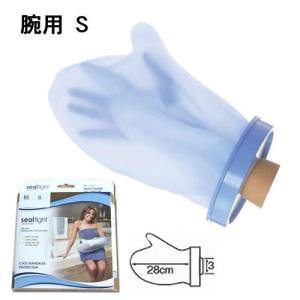 防水カバー シールタイト 腕用 うで Sサイズ ケガ 骨折 ギプスカバー 入浴用 シャワー用 ギブズ ギブスカバー|koichi