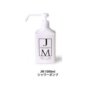 JM ジェームズマーティン フレッシュサニタイザー 1L シャワーポンプ 1本 食中毒 ウィルス 殺菌 除菌
