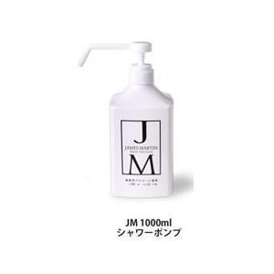【送料無料】JM ジェームスマーティン フレッシュサニタイザー 1L シャワーポンプ 12本(ケース) 食中毒 ウィルス 殺菌 除菌|koichi