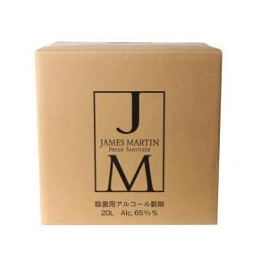 【送料無料】JM ジェームズマーティン フレッシュサニタイザー 20L 詰め替え式 1箱 キュービテナー 食中毒 ウィルス 殺菌 除菌|koichi