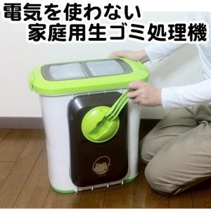室内型家庭用生ゴミ処理機 自然にカエルS 基本セット SKS-101型 大容量標準型 ※メーカー直送品です※代引き不可|koichi