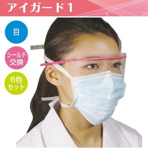 アイガード1セット(6色フレーム、専用シールド30枚) 防曇り加工 ディスポ、ゴーグル 感染予防|koichi