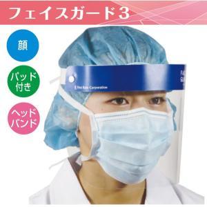 フルフェイス フェイスガード 防曇り加工 ディスポ ゴーグル 感染予防|koichi