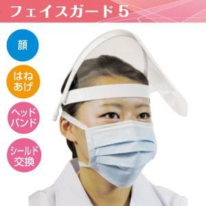 はねあげ式 フルフェイス フェイスガード5セット(フレーム1個、専用シールド20枚) 防曇り加工 ディスポ ゴーグル 感染予防|koichi