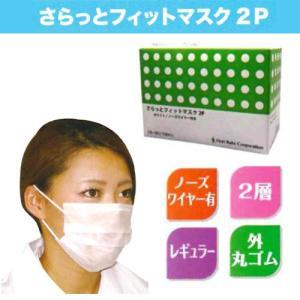 さらっとフィットマスク 2P (ノーズワイヤーあり) ホワイト 1箱100枚入 ホワイト 95×175mm FR-182 2層マスク 外丸ゴム|koichi