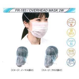 オーバーヘッドマスク2W(ノーズワイヤーあり)頭掛け 1箱100枚入 ホワイト 95×175mm FR-183 ファーストレイト|koichi
