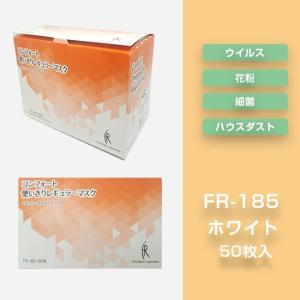 ファーストレイト コンフォートサージカルマスク ノーズワイヤー入 FR-185 1箱50枚入 曇りガード 3層マスク |koichi