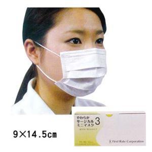 ファーストレイト:やわらかサージカル ミニマスク3 1箱50枚入(ホワイト) ミニサイズ 9×14.5cm FR-186 子供用 女性用 小顔用|koichi