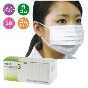 ファーストレイト:やわらかサージカルマスク3 FR-187 1箱50枚入(ホワイト) レギュラーサイズ|koichi