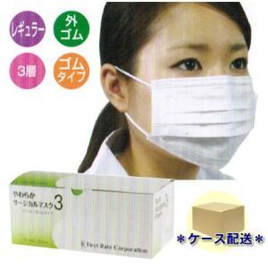 【ケース配送】ファーストレイト:やわらかサージカルマスク3 FR-187 1箱50枚入(ホワイト) レギュラーサイズ ×40箱入|koichi