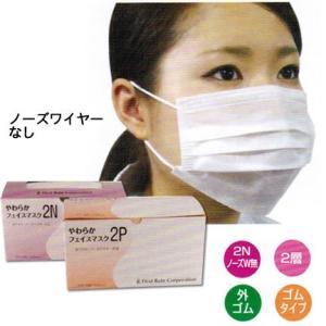 ファーストレイト:やわらかフェイスマスク2N ノーズワイヤーなし FR-188 1箱100枚入(ホワイト)|koichi