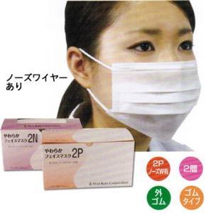 ファーストレイト:やわらかフェイスマスク2P ノーズワイヤーあり FR-189 1箱100枚入(ホワイト)|koichi