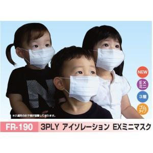 ファーストレイト アイソレーション EXミニマスク 1箱50枚入 FR-190 正規品 特価にて! 子供用 幼児用 3PLY 3層 超ミニ マスク |koichi