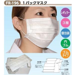 ファーストレイト社 1パックマスク 50枚入 FR-196 3層 ゴムタイプ 1パック個装 レギュラー 大人|koichi
