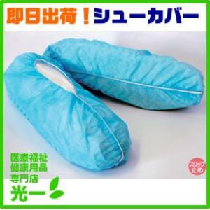 ファーストレイト ディスポ シューカバー(シューズカバー)FR-205 100枚入 撥水 不織布 滑り止め加工 靴 カバー |koichi