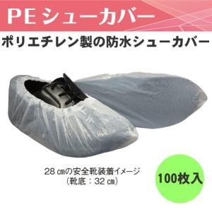 PEシューカバー ポリエチレン製 防水シューカバー シューズカバー 靴カバー ビニールカバー 足用|koichi