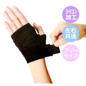 手首・肘・膝用 シリコンラップ ブラック(黒) フリーサイズ  テーピング サポーター ベージュ 固定 スポーツ用|koichi