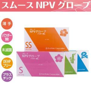 ファーストレイト:スムース NPVグローブ(パウダーなし) SSサイズ 1箱100枚入 ハイビスカス 薄手 使い捨て 手袋 プラスチック 粉無 ディスポ|koichi