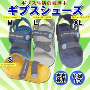 ギプスサンダル(片足1足*左右兼用) ギブスシューズ 外出用 子供用 大人用 ケガ用 骨折用 ギプスシューズ ギブス 靴|koichi