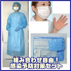 感染予防対策キット(基本セット:アイソレーションガウン、アイソレーションキャップ、シューカバー、グローブ、マスク 合計5点)*10キット入|koichi