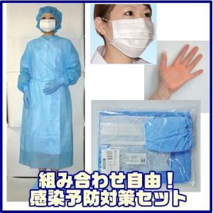感染予防対策キット+(基本セット:アイソレーションガウン、アイソレーションキャップ、シューカバー、グローブ、マスク、N95マスク 合計6点)10キット入|koichi