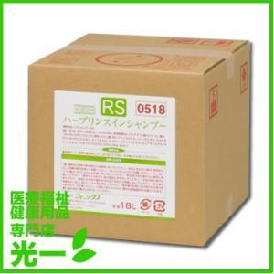 【業務用ケース】ハーブリンスインシャンプー18L(フェニックス)|koichi