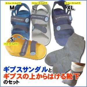 ★★セット商品★★ギプスサンダル 1足(ギプスシューズ) & ゆったり伸びる靴下のセット ケガ用 骨折 ギブス|koichi