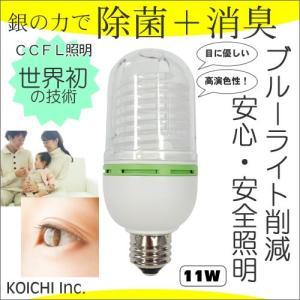 除菌消臭機能付きライト CCFL(冷陰極蛍光管) 電球 「デオライト」 11W(電球色) E26 CB3E26/11W *40W相当の明るさ Sun Light社