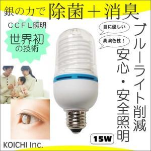 除菌消臭機能付きライト CCFL(冷陰極蛍光管) 電球 「デオライト」 15W(電球色) E26 CB3E26/15W *60W相当の明るさ Sun Light社