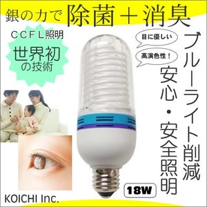 除菌消臭機能付きライト CCFL(冷陰極蛍光管) 電球 「デオライト」 18W(電球色) E26 CB3E26/18W *60W〜80W相当の明るさ Sun Light社