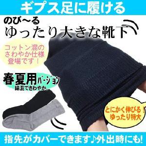 【春夏用 コットン混】ギプスの上からはける 伸びる!ゆったり 大きい靴下 日本製 1足(2枚入り)|koichi