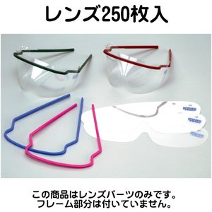 セーフビューアイシールド レンズのみ 250枚入(25枚×10袋) 027-500010-00 感染予防 防護※お取り寄せ品|koichi