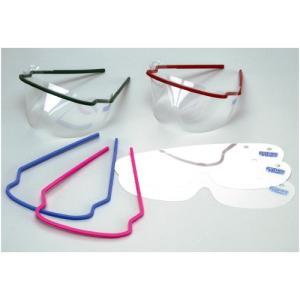 セーフビューアイシールド レンズ&フレームのセット 50組入(10色×各5組) 027-500040-00 感染予防 防護※お取り寄せ品|koichi