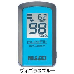 パルスオキシメーター パルスフィット BO-650 ヴィゴラスブルー 小型&軽量デザイン 高品質メジャーリーガマスク1箱プレゼント!:メーカー保証期間1年 koichi