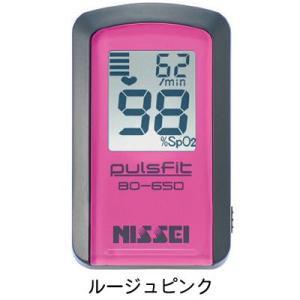 パルスオキシメーター パルスフィット BO-650 ルージュピンク 小型&軽量デザイン 高品質メジャーリーガマスク1箱プレゼント!:メーカー保証期間1年|koichi